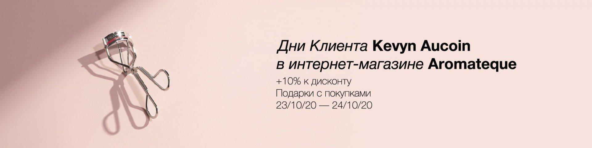 Kevyn Aucoin 23.10
