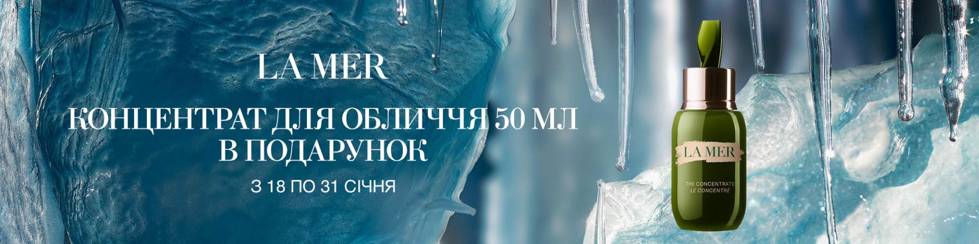 Акция від La Mer 18-31 січня