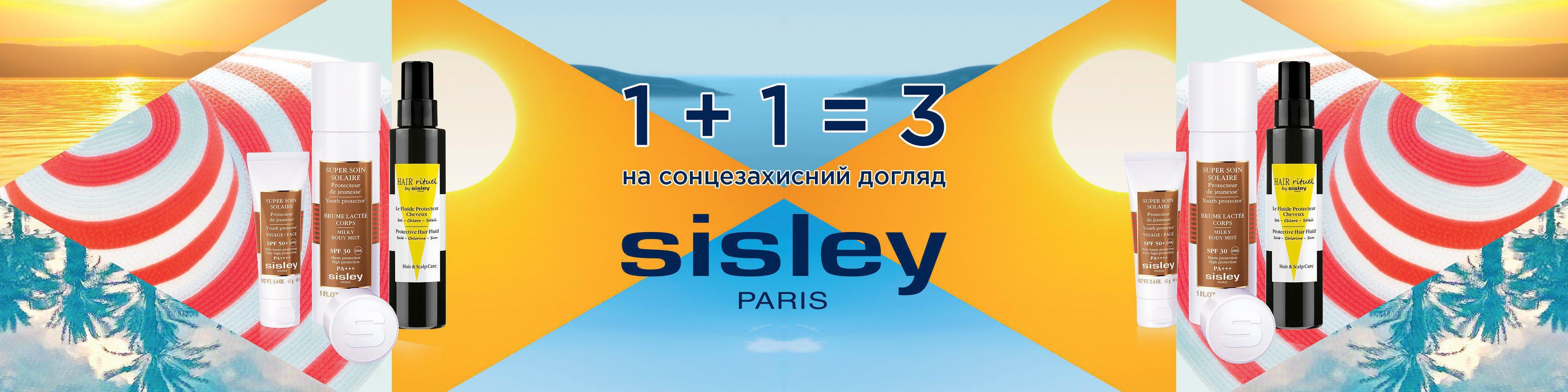 Sisley - подарок с покупкой солнцезащитной линейки