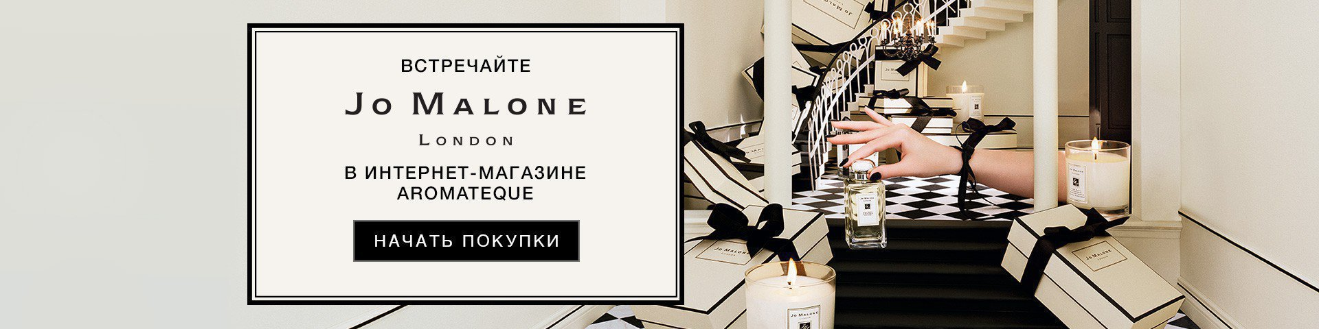 Продукция JoMalone доступна к заказу на сайте интернет-магазина