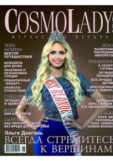 CosmoLady