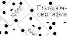 Подарочные сертификаты в интернет-магазине Aromateque.com.ua