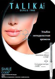Инновационное средство для губ от Talika