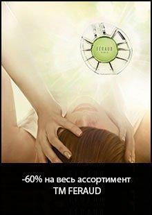 купить Feraud в Украине, духи Feraud, Aromateque