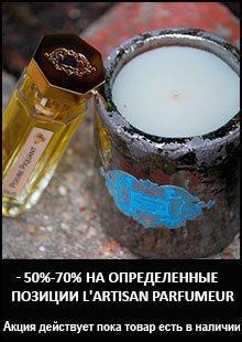 L'Artisan Parfumeur, купить L'Artisan Parfumeur в Украине, Парфюмерия L'Artisan Parfumeur, Aromateque