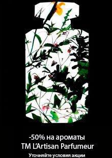 купить L'Artisan Parfumeur, парфюмерия L'Artisan Parfumeur, Aromateque