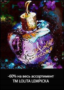 купить Lolita Lempicka в Украине