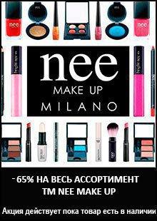 Nee Make Up, купить Nee Make Up в Украине, Косметика Nee Make Up, Aromateque