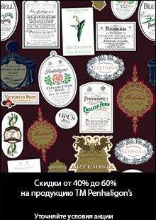 купить Penhaligon's, парфюмерия Penhaligon's, Aromateque